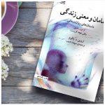 برش هایی از کتاب مامان و معنی زندگی (قسمت پنجم)