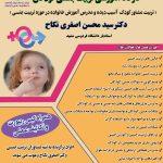 کارگاه آموزشی تربیت جنسی کودکان